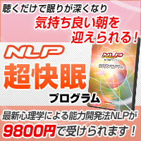 nlpsleep_200x200.jpg